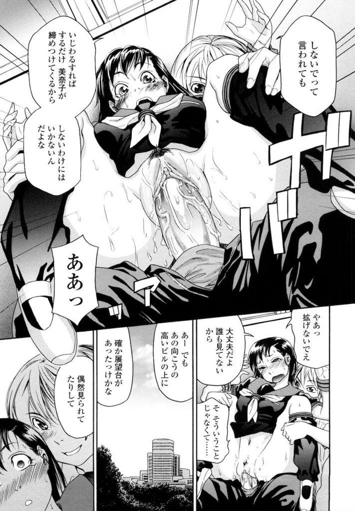 【野外SEXエロ漫画】JK彼女とのマンネリ防止に早朝の教室でSEX!人がやって来てサンルーフの上に隠れる!そのまま野外セックスで露出SEXにハマってしまう!【大和川】