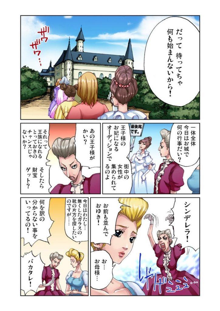 【勘違いエロ漫画】大人のためのエロ童話!エロ人魚姫!溺れた王子様!チンコを空気穴と間違えてフェラ!恋した人魚姫は人間となって王子様に会いに来るも騙され輪姦!【ピロンタン】