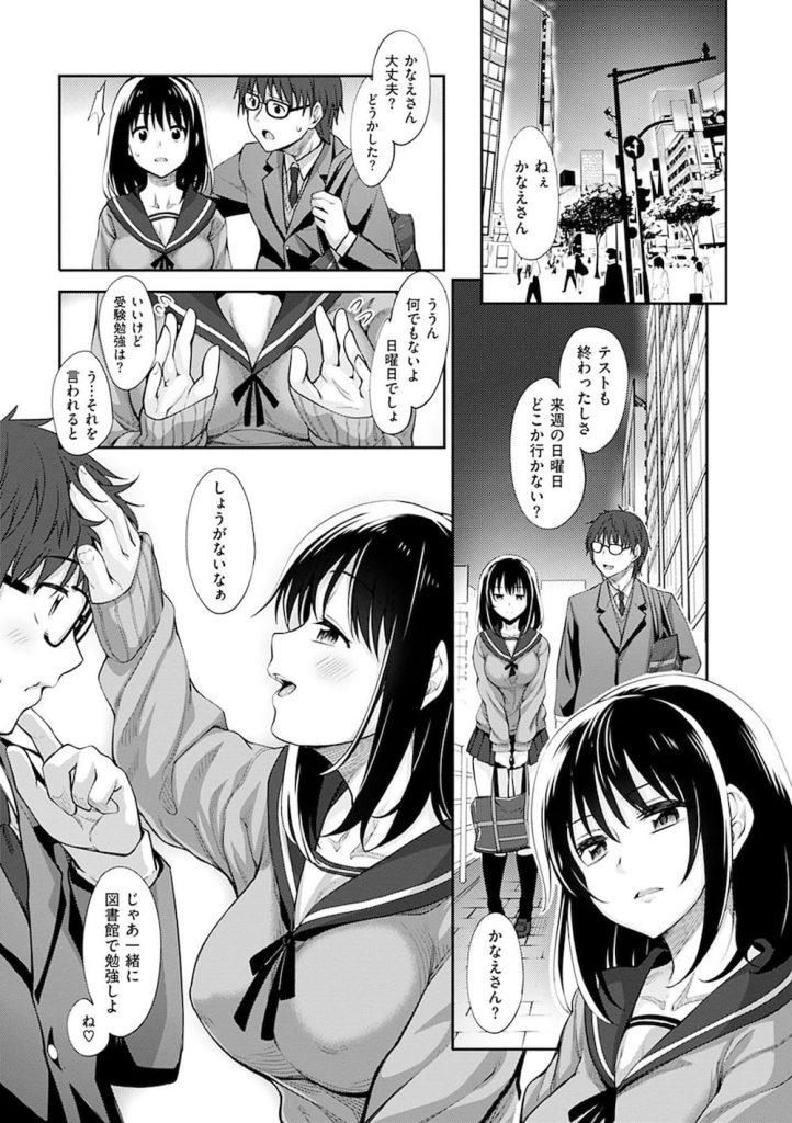【ハメ電話エロ漫画】彼氏と教室でエッチするJK!彼女には彼氏には言えない秘密が!彼氏と別れトイレでナイトドレスに着替えてローターを挿入!彼女が向かったのは…!【あきのそら】