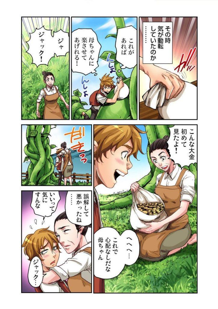 【異種姦エロ漫画】大人が読むエロ童話!エロジャックと豆の木!魔神の住処に潜入して魔神夫婦のSEXを覗きセンズリ!可愛いニワトリ娘と筆おろしSEXするジャック!【ピロンタン】