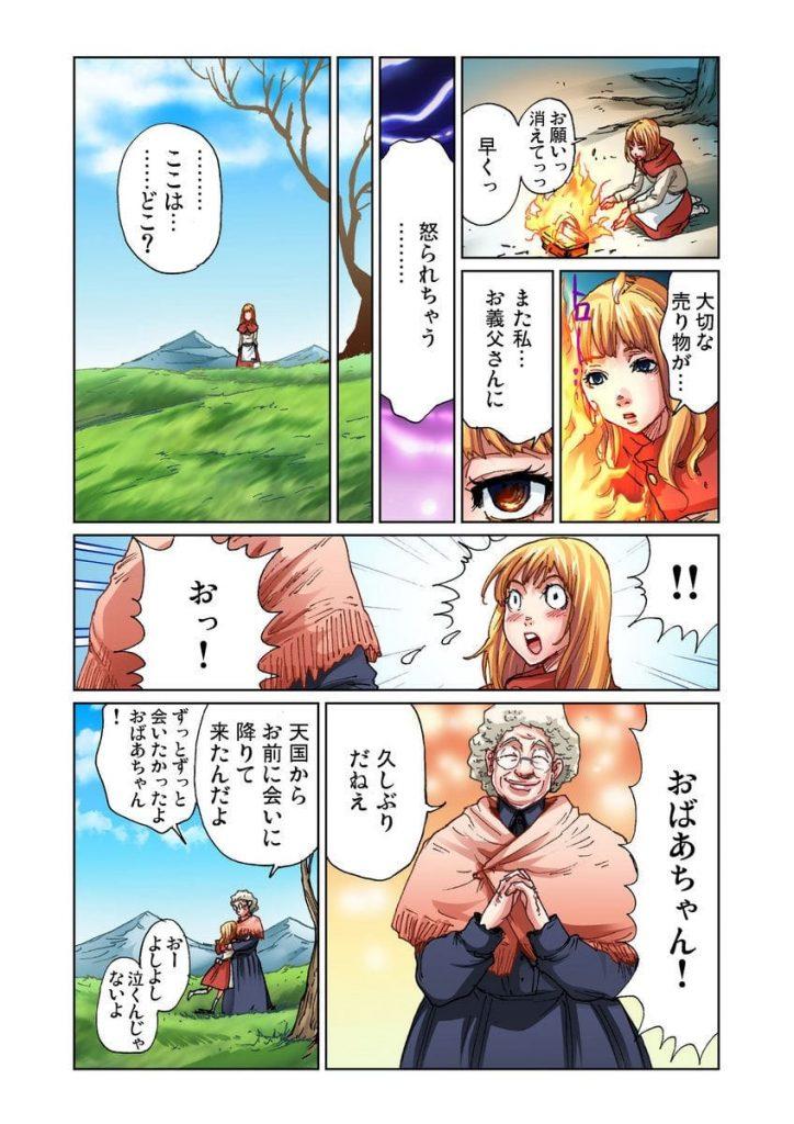 【夢SEXエロ漫画】大人のためのエロ童話!エロマッチ売りの少女!父親が亡くなり義父に犯される少女!マッチの火をつけると犯される夢を見る!【ピロンタン】