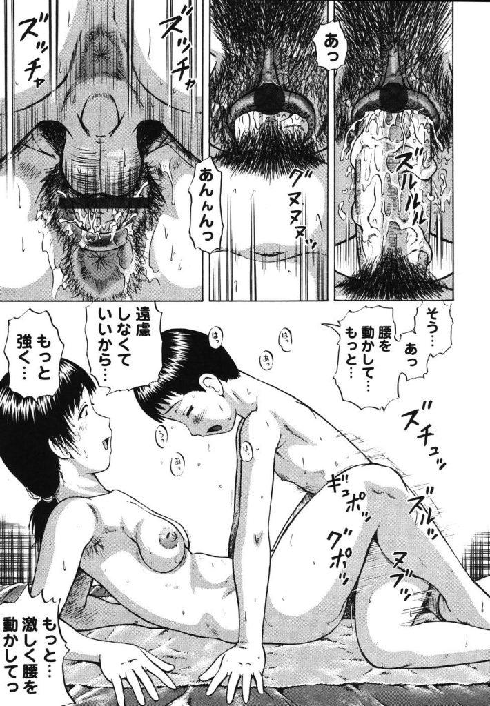 【SEX学校エロ漫画】童貞くんにSEXを教える制度ができました!県立性指導センターに行き35歳の人妻指導員と筆おろしSEX!上手に中出しできました!【にったじゅん】