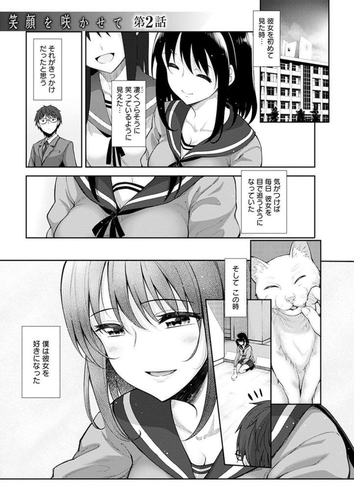 【図書室SEXエロ漫画】可愛いJK彼女と学校の図書室で声出しNGな中出しSEX!いつもより激しく求める彼女!その理由は…フィアンセと名乗る男が突如現れた!【あきのそら】