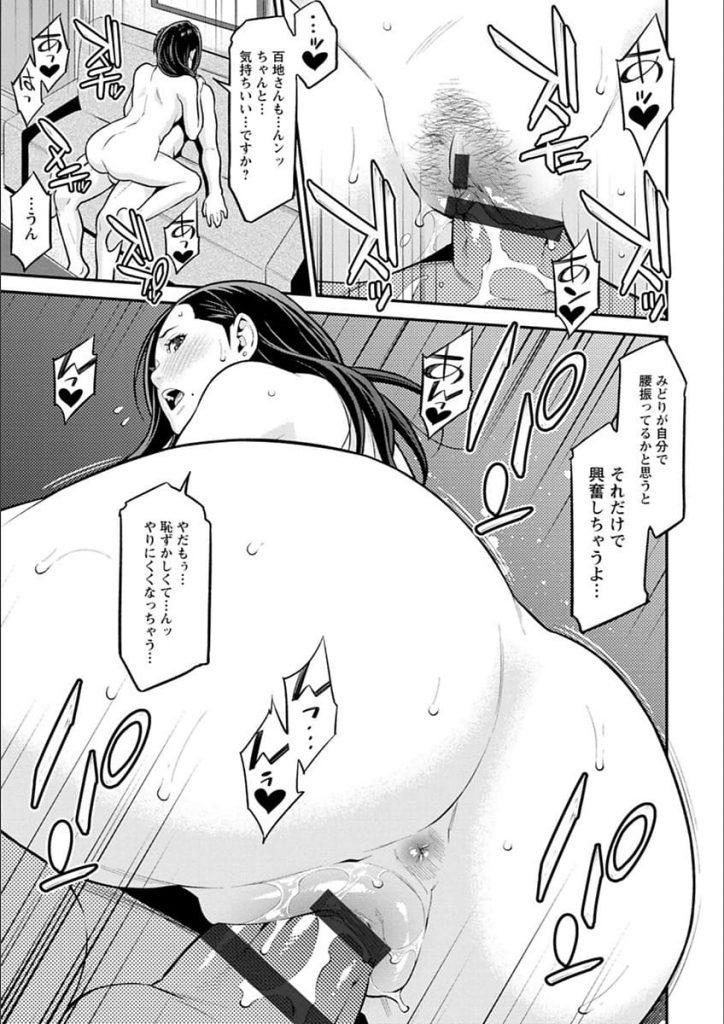 【人妻エロ漫画】一軒家に住む30歳の人妻が1Kの部屋を探す!理由はやっぱり夫と別居!そんな人妻が魅力を再確認したいから抱いてってさ!リビングで久々SEX!【終焉】