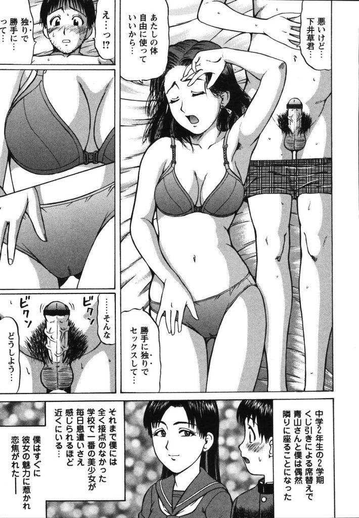 県立 性 指導 センター 2 話 エロ 漫画