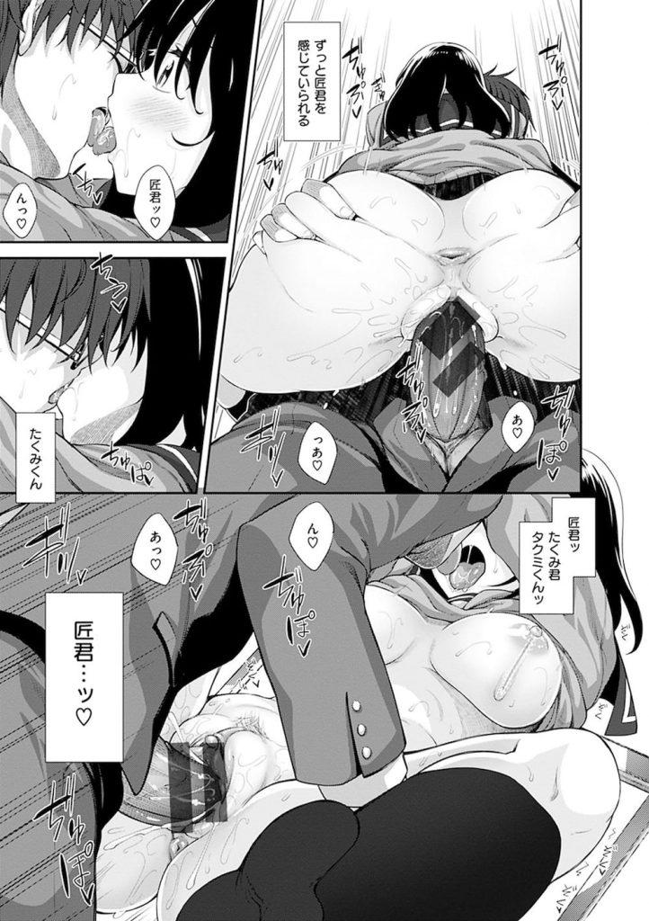 【性奴隷エロ漫画】目隠しにボールギャグに拘束されお仕置きされるJK!膣内にウィスキーを注がれ酔っ払いマンコに挿入!それでも彼氏の名前を口にする!【あきのそら】