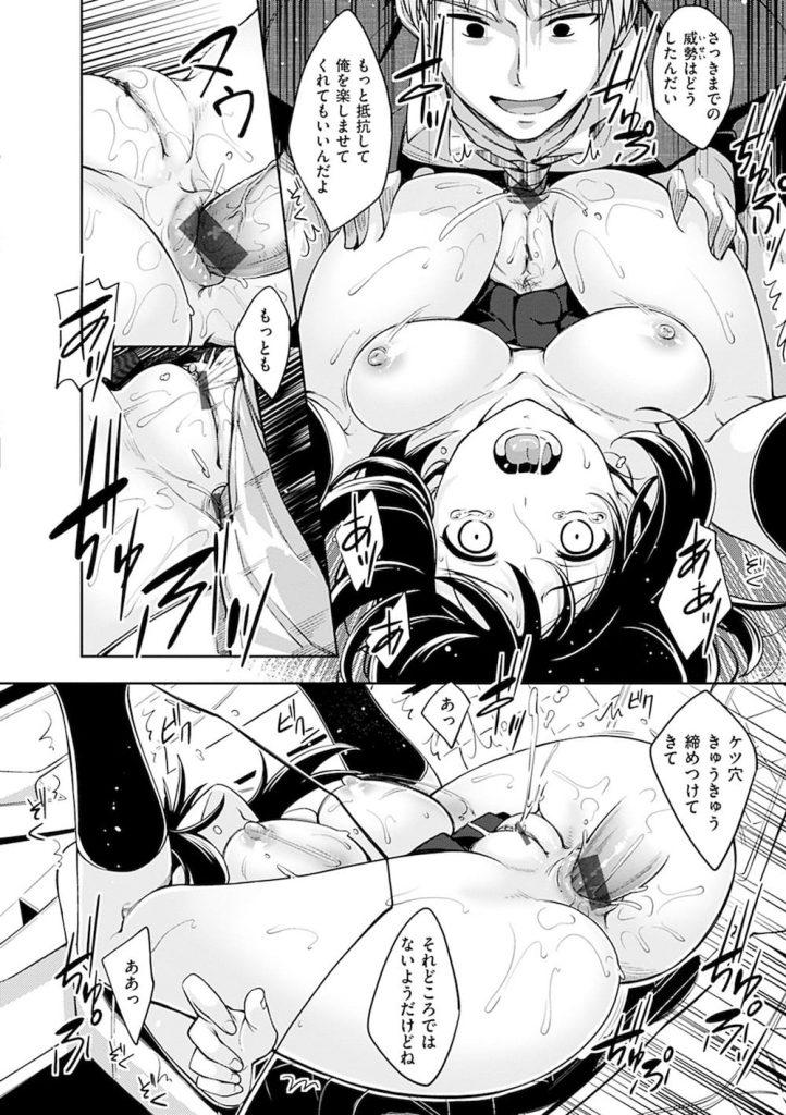 【脅迫エロ漫画】父の会社の融資のためクズ男と付き合って来たJK!しかし本当の愛を知り関係を終わらそうカーレイプを盗撮!しかしバレてアナルセックスで腸内射精された!【あきのそら】