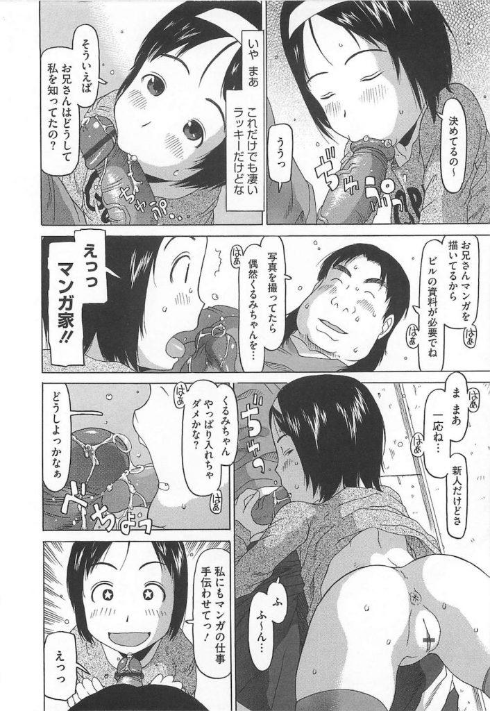 【売春少女エロ漫画】ロリな新人漫画家が売りをするJSをハケーン!後をつけて懇願したらOK!初めてはフェラまでだって!ところが少女の夢は漫画家になる事で…!【EB110SS】