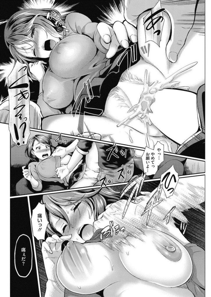 【逆恨みエロ漫画】捨てられた元カノをリベンジレイプする最低男!人妻となった元カノの家に訪問し強引にレイプ!さらに拉致して車内で輪姦し全裸で旦那にお返し!【宏式】