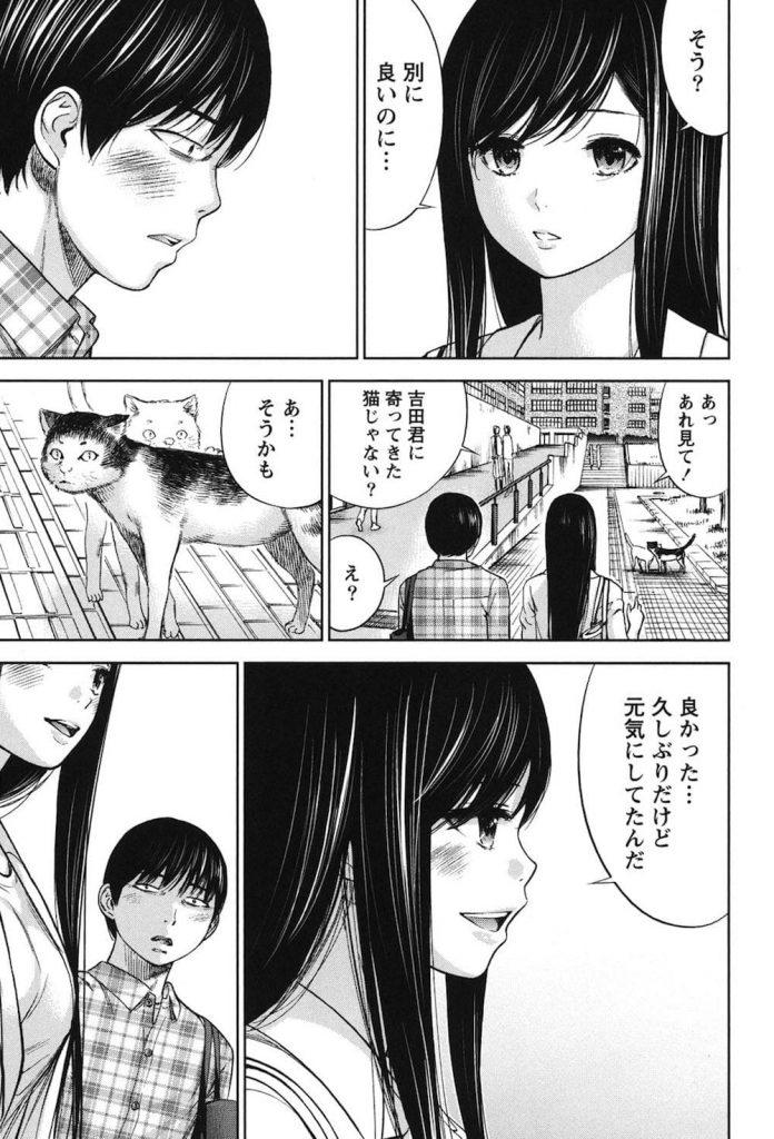 【それでもSEXエロ漫画】芹那にフラれ何もかも忘れたくなった吉田!それでも朝雛とSEXをする!挿入しながらおっぱいを触られるのが好きな朝雛!吉田の出す答えは!【色白好】