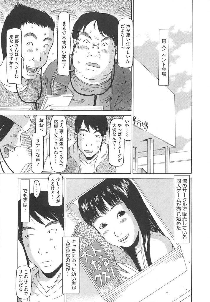 【ロリビッチエロ漫画】同人エロゲームを販売する男!声優を小学生の妹にさせたことにより大ヒット!そのためロリビッチに仕上がってしまった妹!【EB110SS】