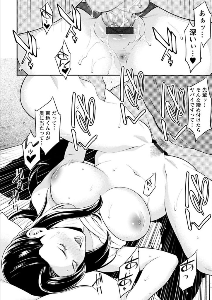 【いちゃSEXエロ漫画】片思いしていた先輩に逆告白された!もちろん自分も前から大好きですと告白してイチャラブSEX!だいしゅきホールドで膣内射精!【終焉】