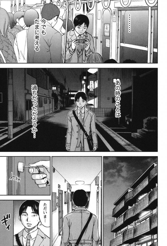 【非エロ漫画】大学生のリアル・恋愛のダークサイド・心に突き刺さる、生々しいまでの青春の闇を描いた背徳的恋愛ドラマ!過ち、はじめまして最終話!【色白好】