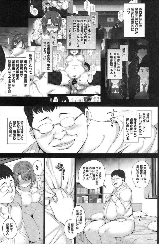 【催眠エロ漫画】キモデブな男子高性が催眠の力で性指導員に!学校中のJKを寝取りSEXしていく!生意気な読モギャルJKには感度アップの催眠をかけて調教SEX!【愛上陸】