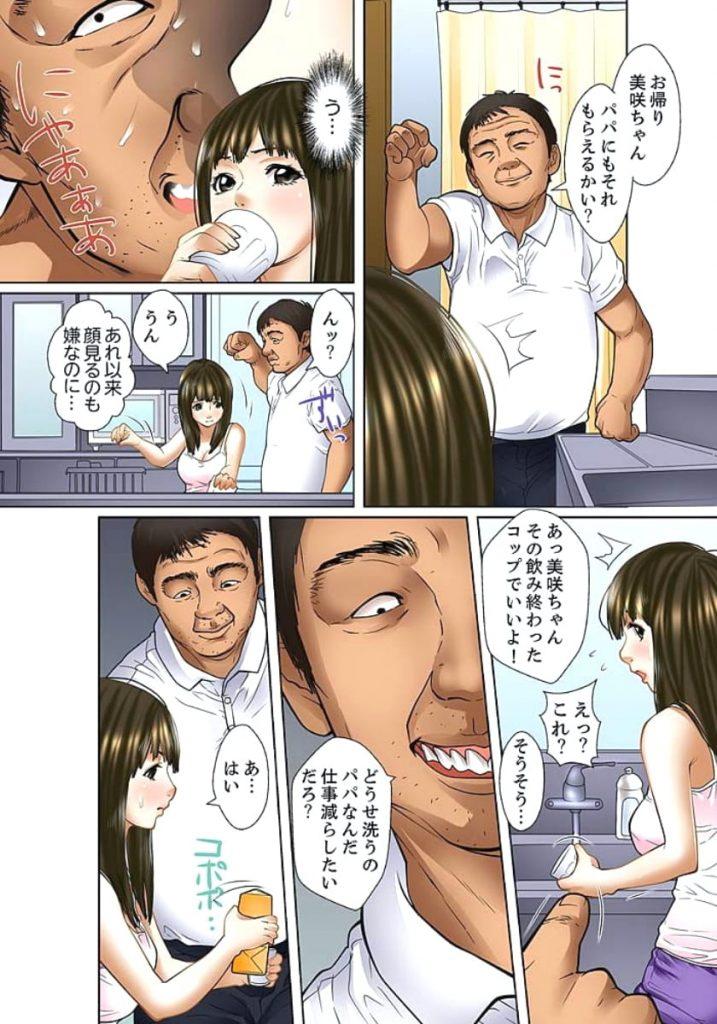 【義娘エロ漫画】母が再婚し新しい父親と兄ができたJK!毎日感じる違和感!そんなある日、母と義父のSEXを覗いてしまったのが義父に見つかる!とんでもない義父だった!【ころすけ】