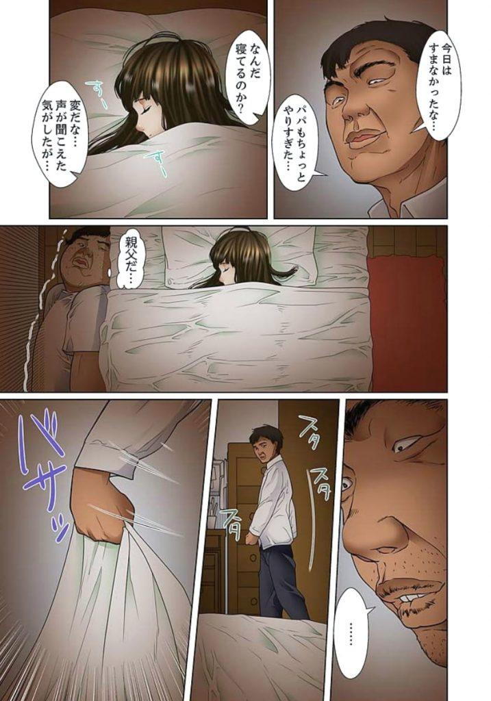 【義娘義妹エロ漫画】義父に脅迫されフェラ指導される義妹JK!途中に母が帰宅するもフェラ続行で口内射精!その夜、キモデブの義兄に夜這いをかけられる!【ころすけ】