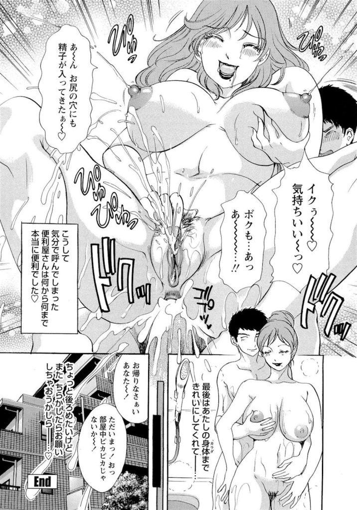 【臭マンコエロ漫画】ズボラな人妻が便利屋の若い男を食べちゃった!3日間、風呂に入っていないマンコを匂いフェチだった男は美味しそうに舐めまくる!【天野じゃく】
