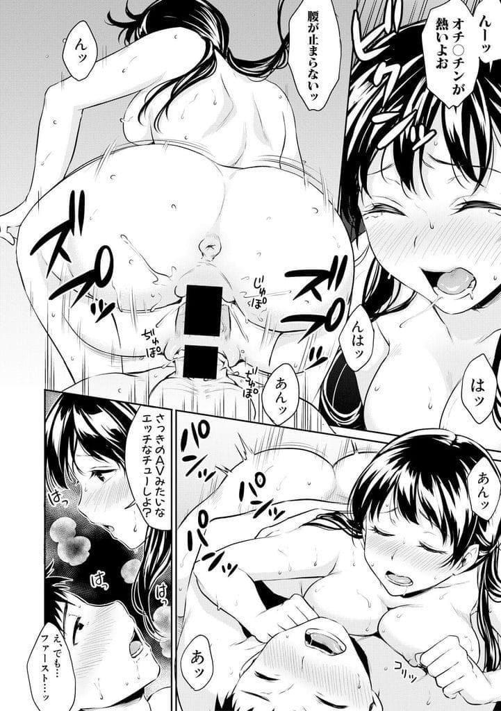 【初ゴムSEXエロ漫画】小学校の頃からSEをしてきた幼馴染関係な中学生男女!学校で配られたコンドームで初のゴムSEX!やっぱり生の方が気持ち良いと中出し!【メガねぃ】