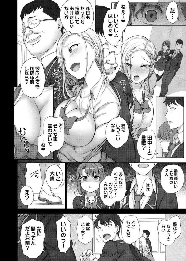 【催眠エロ漫画】催眠SEXされたJK!彼氏のチンポでは満足いかなくなってしまう!性指導員のキモデブに指導をお願いしようとしたらギャルJKと男子トイレで公開SEXしてた!【愛上陸】