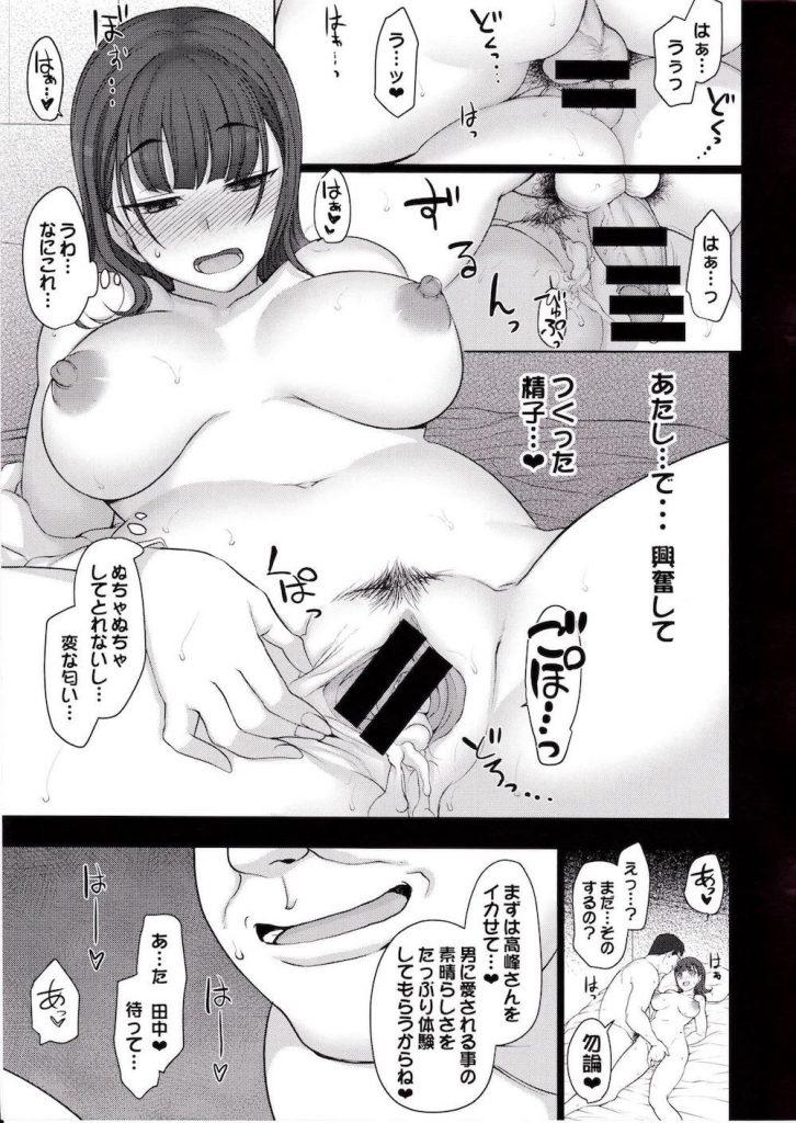 【催眠エロ漫画】全校生徒に催眠をかけハーレム性活を送るキモデブくん!今までは彼氏持ちのJKとハメてたが体験指導という名目で部活女子たちをハメまくる!【愛上陸】