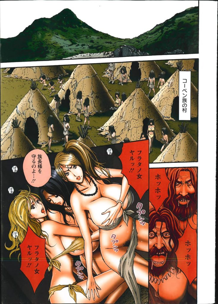 【ローションプレイエロ漫画】敵部族に捕まり犯されるみんなを助けにやって来たオタ!擬似ローションを作って地球上初となる逆ソーププレイで洗体屋として潜入!【ながしま超助】