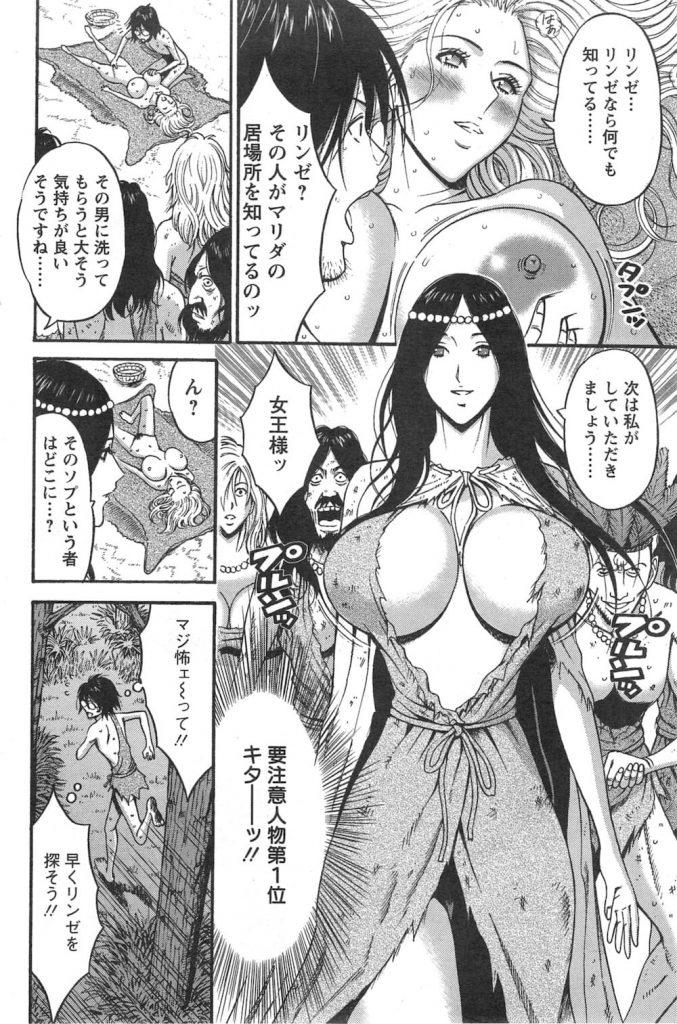 【先生エロ漫画】逆ソーププレイで潜入に成功したオタ!情報を聞き出すため敵部族の先生的な女性を犯す!これが地球上初となる女教師プレイだった!【ながしま超助】
