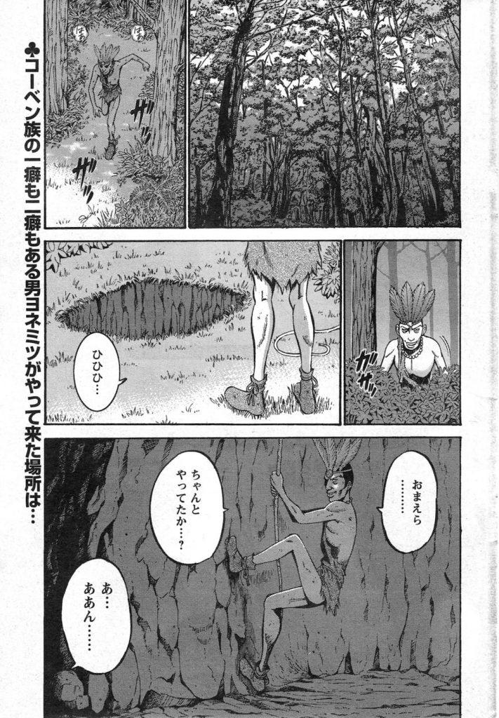 【メイドエロ漫画】敵部族に捕まった女性たちを助けにやって来たオタ!地球上初のメイド喫茶で油断させることに!しかしマリダだけは猿たちに犯されていた!【ながしま超助】