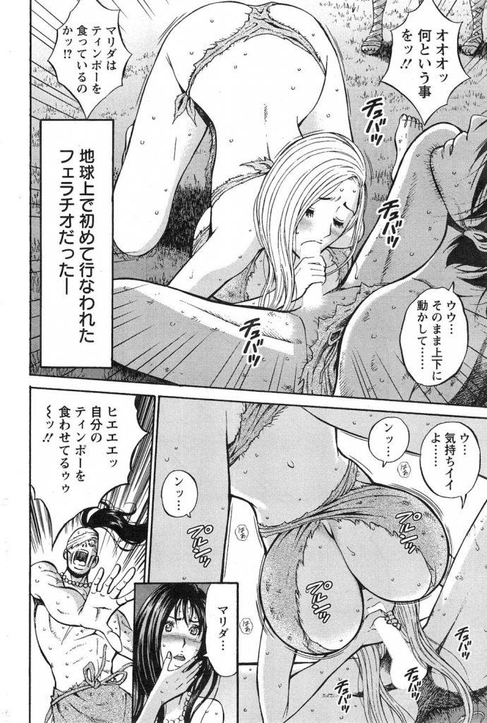 【フェラエロ漫画】敵部族からレネとマリダを助けて戻って来たオタ!しかしミオを助けださなかった事にキレるカシム!地球上初となるフェラチオで乗り切るオタ!【ながしま超助】