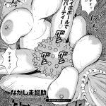 【カッパエロ漫画】神の玉と崇められるイボ付きバランスボールを取り返しにやって来たオタ達!河童族の女性達に見つかり地球上初となる痴女プレイで蹂躙される!【ながしま超助】