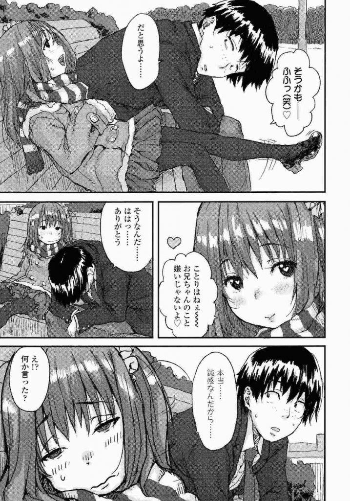 【おませさんエロ漫画】同級生JKに告白してフラれた男子高生!そしたらフラれたJKの妹JSが慰めてくれた!お部屋で処女SEXまでさせてくれたよ!【ポンスケ】