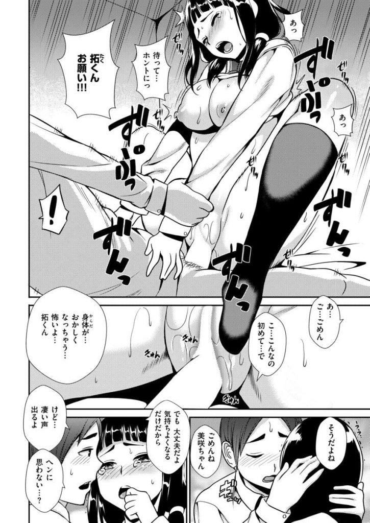 【マグロ女子エロ漫画】格闘ゲームオタクのJK彼女!マグロな彼女をイかせたい彼氏!彼女のゲームプレイからヒントを得て責めてもらう!初めて感じてアクメする彼女!【つげ安奈】