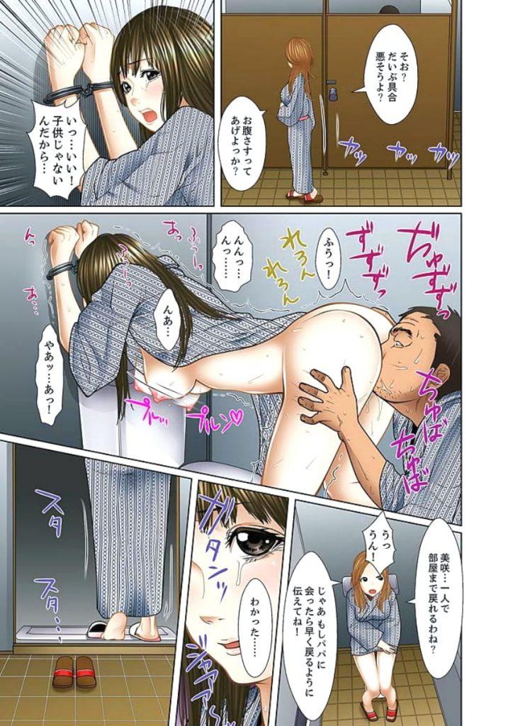 【開発調教エロ漫画】温泉宿で脅迫され義父に犯されるJK娘!バイブで開発されトイレでオナニーしちゃう!そこにやって来た義父に母の隣でハメられ感じちゃう!【ころすけ】