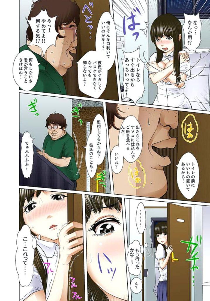 【寝取りエロ漫画】彼氏がドアの向こうにいるのに義父に犯されるJK義娘!その後、彼氏とSEX!その様子を義兄と覗く義父!消化不良で終わった義妹を電動歯ブラシ責め!【ころすけ】