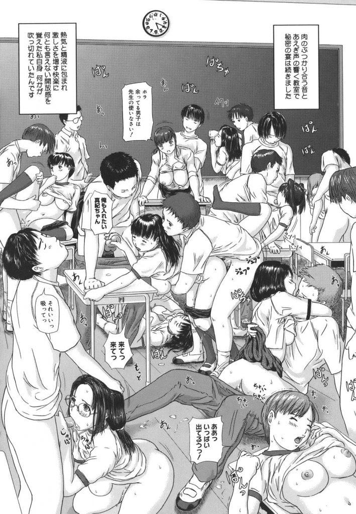 【乱交エロ漫画】処女だったJKが転校して初エッチ!その学校は特別なカリキュラムが行われていた!成績に応じて好きな女性とSEXできる!教室のいたるところで乱交SEX!【如月群真】