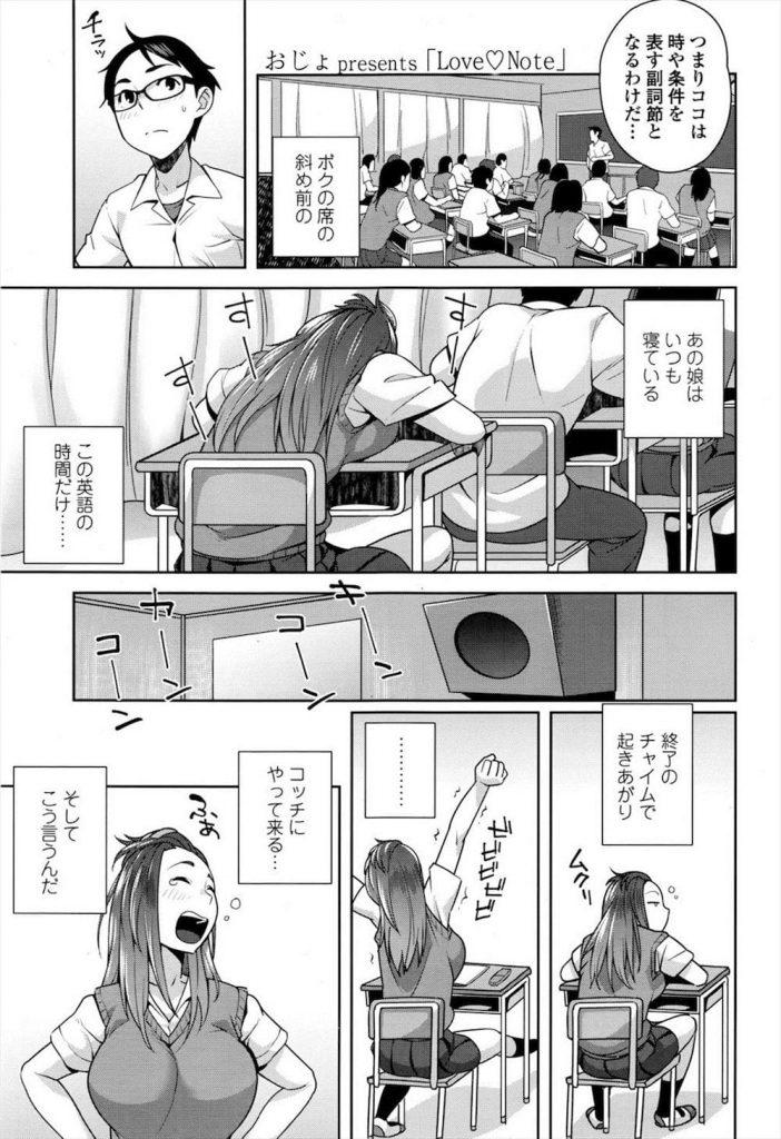 【キャラ違いチンポエロ漫画】いつも授業中に居眠りしてノートを借りてくるクラスメイトJK!ノートが帰ってきたら中にエロ写真が!男子トイレでセンズリしようとしたら!【おじょ】