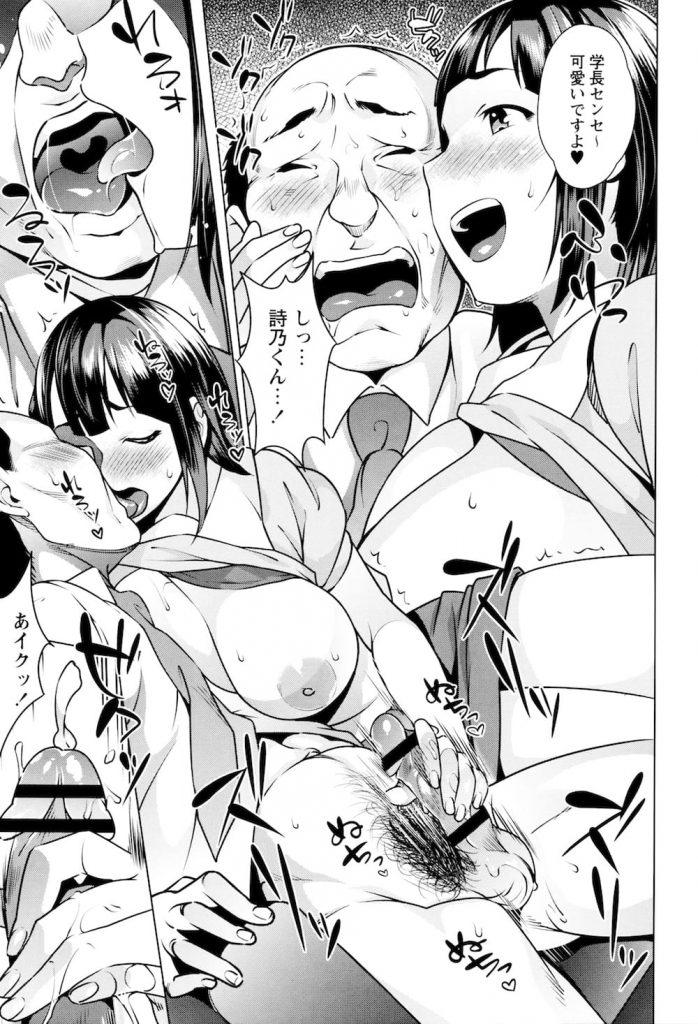 【ご奉仕3Pエロ漫画】ボーイッシュな巨乳JKが覗いてしまった!先輩JKがハゲ学長に手コキご奉仕しているところを!自分もする事となりハーレム3Pご奉仕!【おじょ】