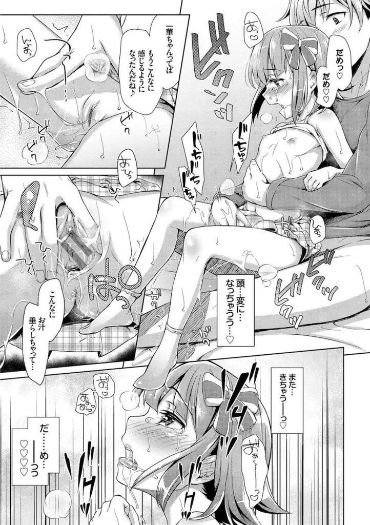 【ご奉仕初エッチエロ漫画】JS少女が年上彼氏にご奉仕フェラ!69でロリマンをクンニされて、お漏らししちゃう!処女マン挿入で初エッチ!これから毎日お願いします!【橋広こう】
