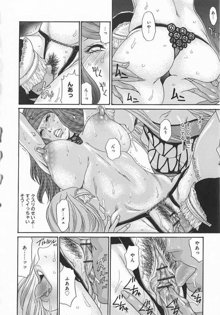 【媚薬乱交エロ漫画】謎の女のペット軍団に媚薬調教されるセレブ妻!勃起した乳首とクリを舐めまわされる!イボ入りのショタチンコを挿入されアクメしまくる!【葵ヒトリ】