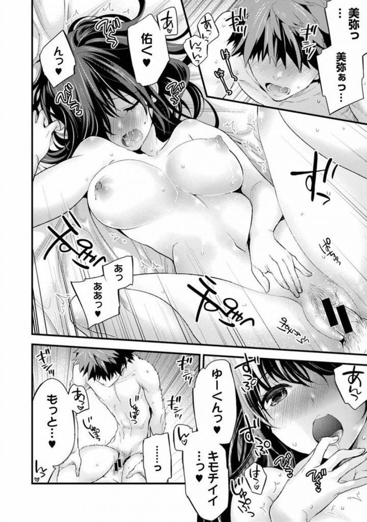 【義姉弟性交エロ漫画】可愛くてドジっ娘な義姉と一線を超えちゃった!そんな義姉が裸エプロンでキッチンに立っていた!興奮しないほうがおかしいでしょが!【シイナ】