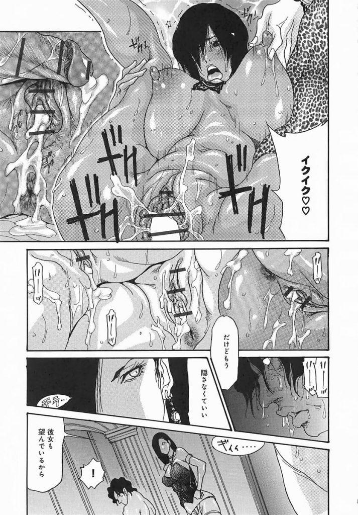 【調教終了エロ漫画】謎の女に調教されドMな性奴隷となったセレブ妻!旦那の前で乱交SEX!寝取られた旦那のS気質を開花させる謎の女!これでぴったりな夫婦に!【葵ヒトリ】
