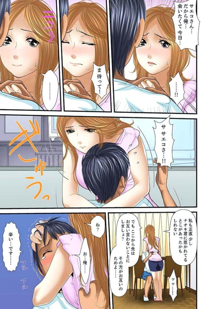 【ダブル浮気エロ漫画】彼女の母親を好きになってしまった!旦那が覗いてるとは知らずに浮気SEXしちゃう二人!中出し直前に旦那が入ってきて、えらいこっちゃ!【葵ヒトリ】