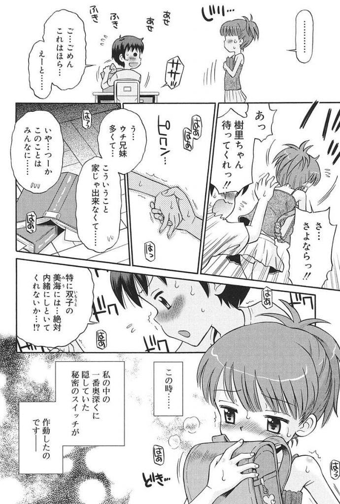 【発情エロ漫画】クラスメイトの男子が自分のランドセルでセンズリしていた!家に帰り付着したザーメンを舐めて発情しちゃうJS!校舎裏で初エッチして初めてイっちゃう!【たまちゆき】