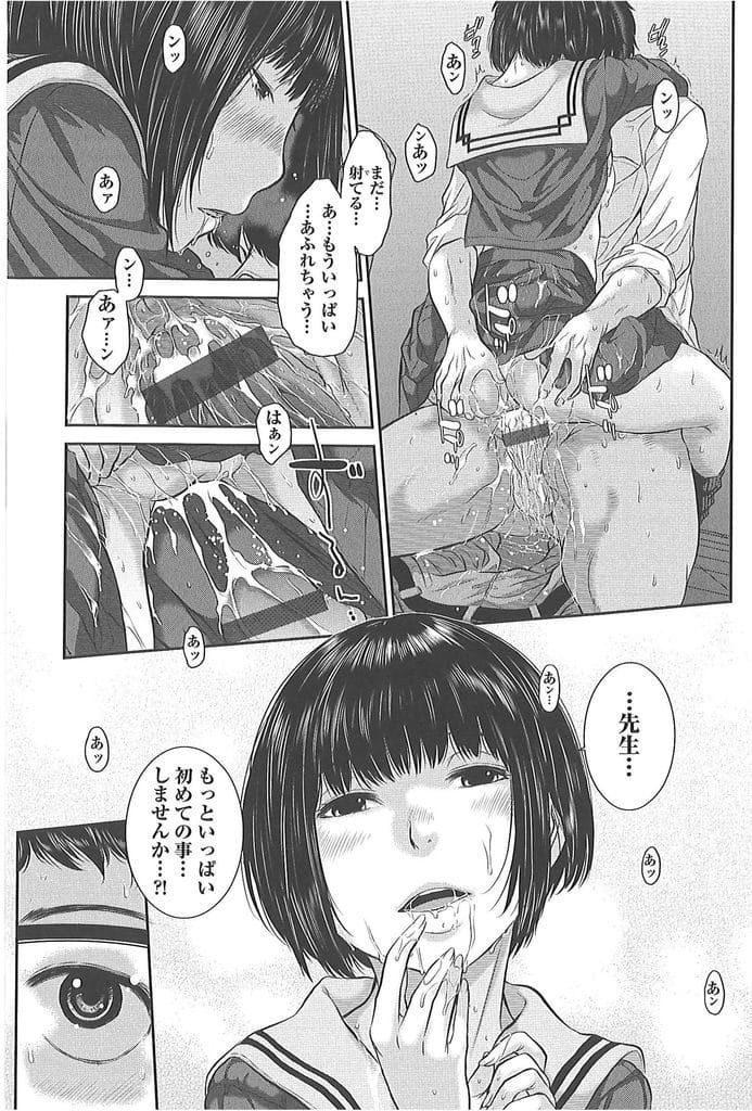 【感謝エロ漫画】お世話になった塾の先生にJKの制服を見せに来た教え子!そう!先生は制服フェチなロリ先生なんです!生着替えをする教え子にフルボッキ!色んな初めてしちゃいます!【はらざきたくま】