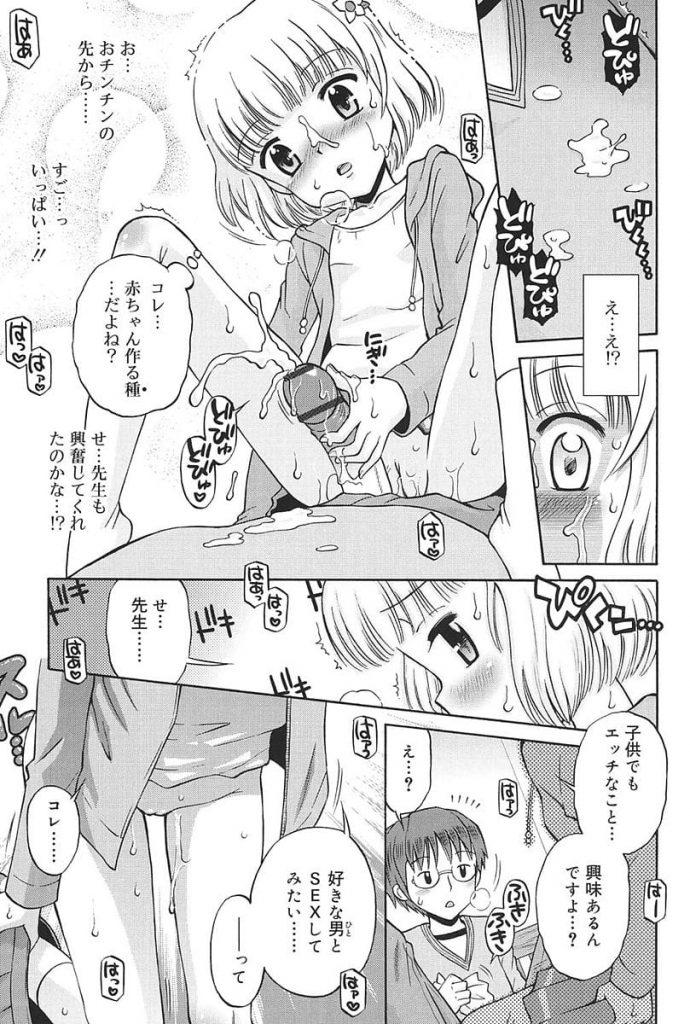 【処女喪失エロ漫画】家庭教師の先生とSEXしたいJS!自分からアピールして騎乗位素股!そして念願の初エッチ!好きな人とのSEXで初めてなのにイっちゃう!【たまちゆき】