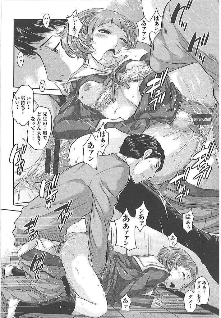 【居場所エロ漫画】教え子の茶髪ボブなJKが空き教室で失禁オナニー!その様子を覗いてた男性教諭!空き教室で彼女の事を考えてたら後ろから抱きつきチンポを触って来た!【はらざきたくま】