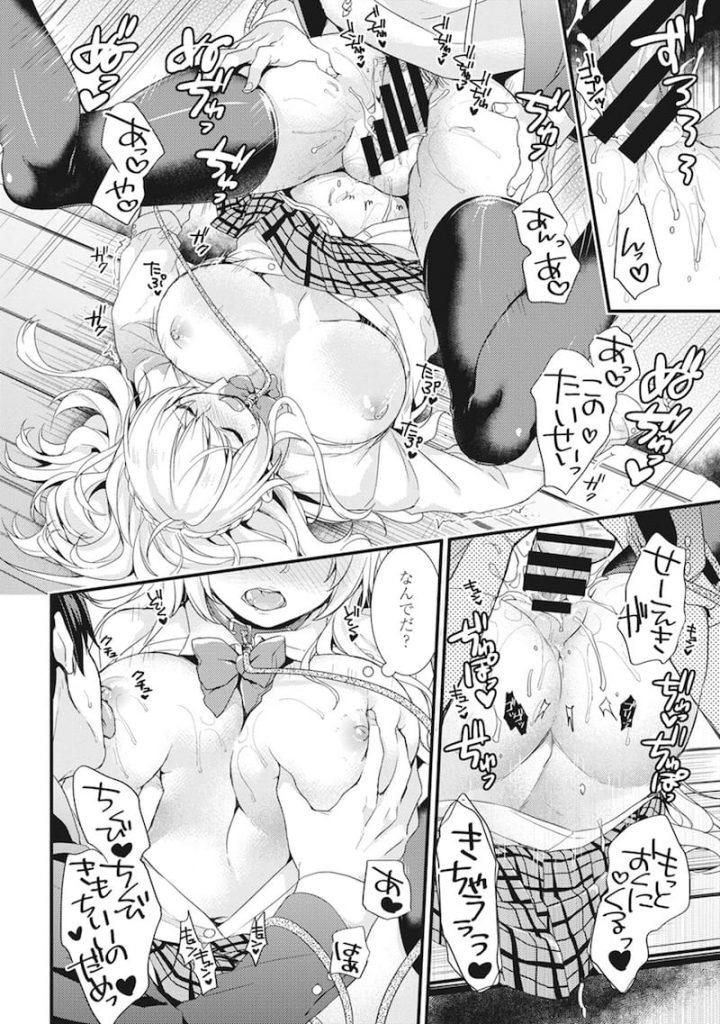 【いちゃ青姦SEXエロ漫画】お嬢様JKが露出にハマったのは些細な事がきっかけだった!夜の公園で犬プレイからの放尿!感じちゃったお嬢様は好きと囁きながら青姦SEX!【sorani】