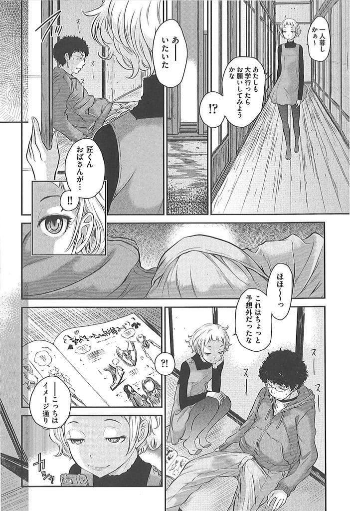 【これは夢エロ漫画】制服好きの従兄弟の家に友達とやってきた金髪ショトカJK!居眠り中の巨根を見て発情!レズプレイからのはーれむ3P!処女なのに感じまくり!【はらざきたくま】