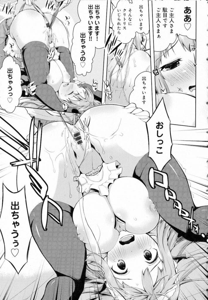 【ご奉仕エロ漫画】朝目覚めたら幼馴染のドジっ娘メイドが爆乳パイズリフェラしてた!性欲処理専用メイドでいいから置いてくれってさ!ドジっ娘発動でお仕置きハメ!【かいづか】
