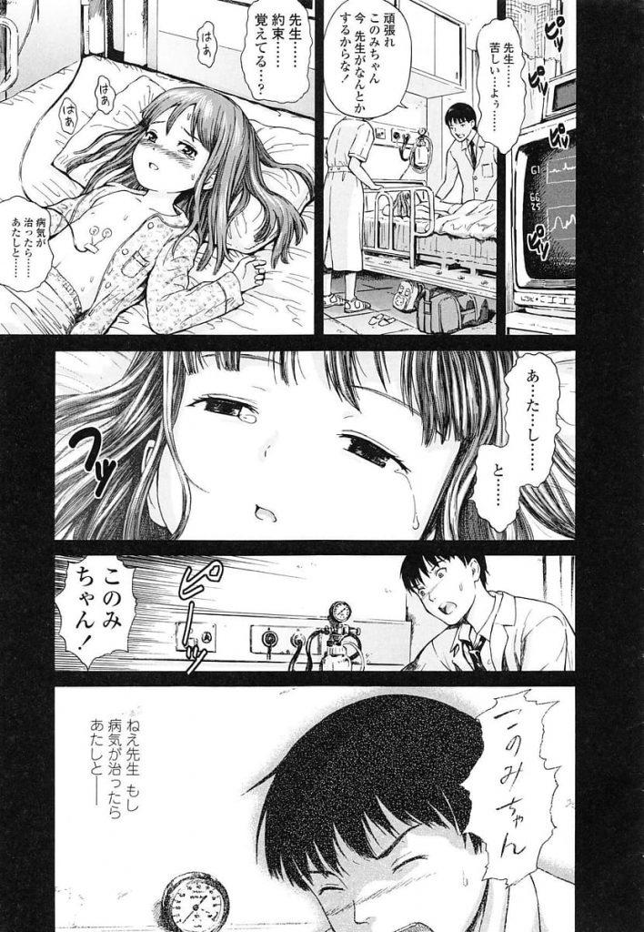 【単行本エロ漫画】病気が治ったらセックスしようと約束したJSの患者!そんな美少女が幽霊となって現れた!主治医は自分にしか見えてないと合法ロリSEX!【雨がっぱ少女群】