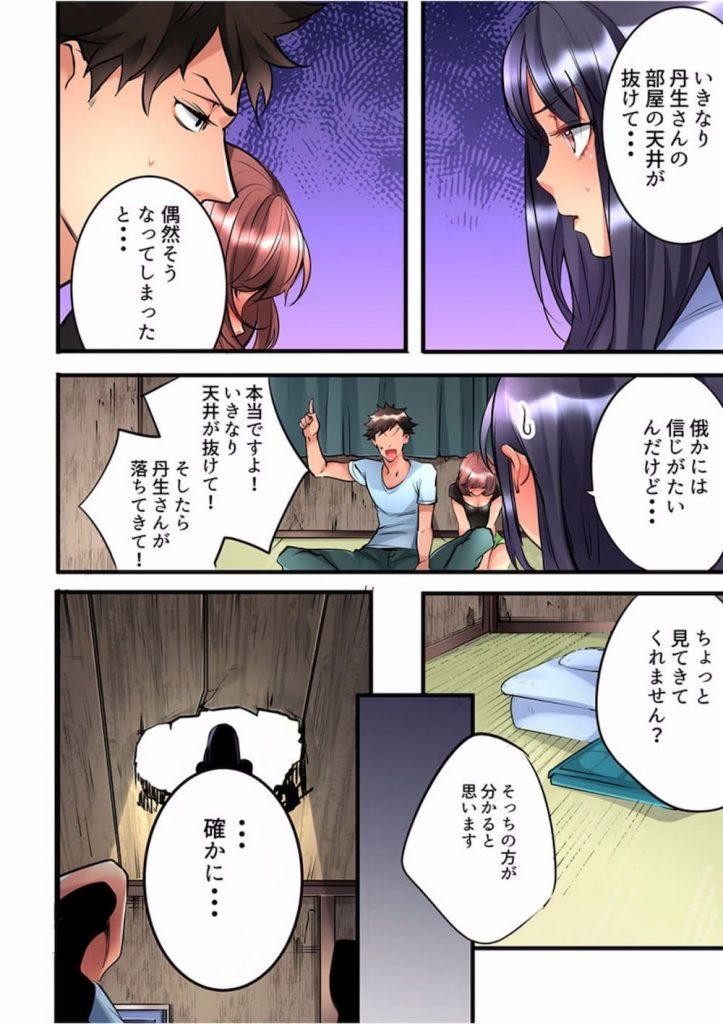 【嘘だろエロ漫画】センズリぶっこくフリーター!そしたら二階から女優志望の女の子が落ちて来た!まさかでマンコにチンポが挿入!気持ちよすぎて止められない!【鳩こんろ】